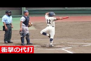 【動画】高校野球、代打で出てきた選手の予想外な行動をご覧下さい